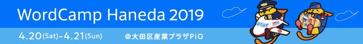 WordCamp Haneda 2019 - 4月20日(土)、4月21日(日) 大田区産業プラザPiOにて開催